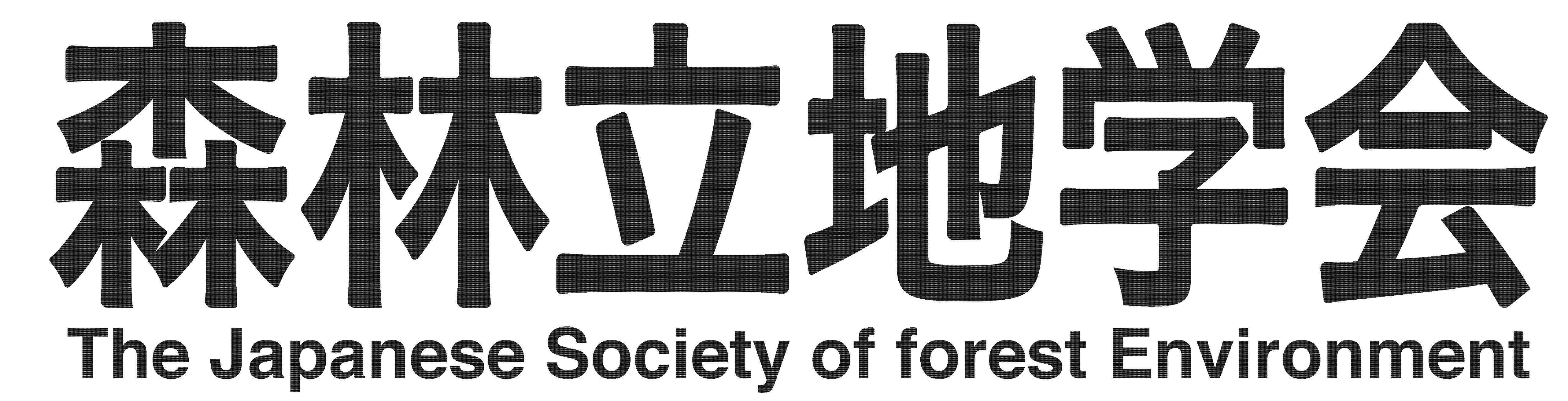 森林立地学会 | The Japanese Society of Forest Environment