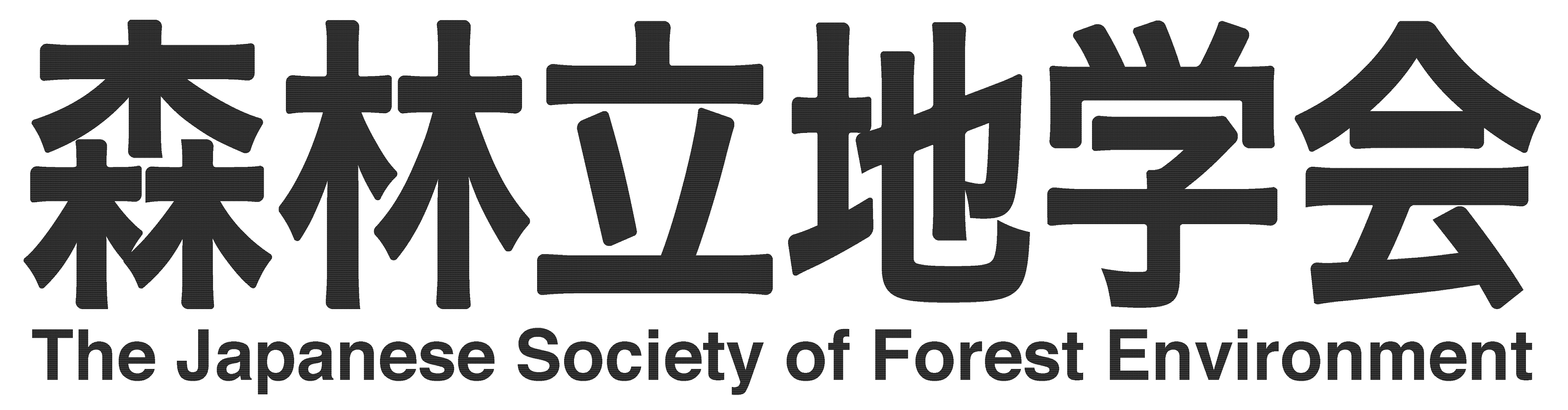森林立地学会 | The Japanese Society of Forest Environment